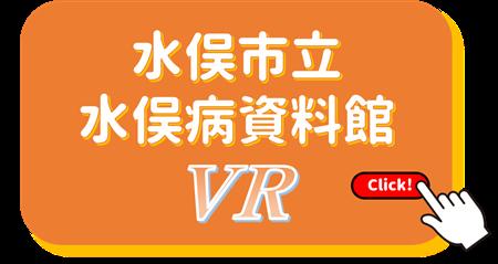 資料館VR