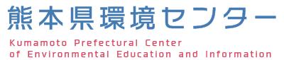 環境立県・くまもと 熊本県環境センター