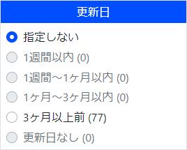サイト内検索(期間指定)