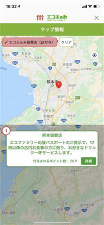 マップ情報画面