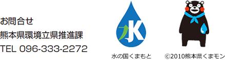 お問合せ 熊本県環境立県推進課 TEL096-333-2272
